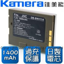 Kamera 佳美能 JVC BN-V114U 數位攝影機 鋰電池
