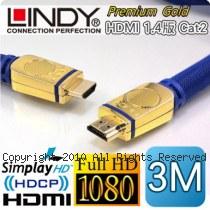 LINDY 林帝 Premium Gold A公對A公 HDMI 1.4 Cat2 頂級金頭 連接線 3m (37422)