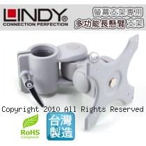 LINDY 林帝 台灣製 鋁合金 多功能 短旋臂式 螢幕支架 LCD Arm (40695)