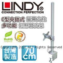 LINDY 林帝 台灣製 短旋臂式螢幕支架+70cmC型夾鉗式支桿 組合 (40693+40695)