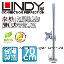 LINDY 林帝 台灣製 短旋臂式螢幕支架+70cm開孔式支桿 組合 (40963+40695)