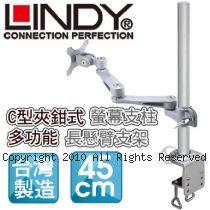 LINDY 林帝 台灣製 長旋臂式螢幕支架+45cmC型夾鉗式支桿 組合 (40692+40696)【免運】
