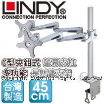 LINDY 林帝 台灣製 長旋臂式雙螢幕支架+45cmC型夾鉗式支桿 組合 (40692+40697)【免運】