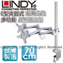 LINDY 林帝 台灣製 長旋臂式雙螢幕支架+70cmC型夾鉗式支桿 組合 (40693+40697)【免運】