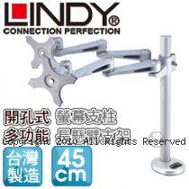 LINDY 林帝 台灣製 長旋臂式雙螢幕支架+45cm開孔式支桿 組合 (40962+40697)【免運】