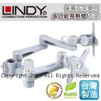 LINDY 林帝 台灣製 鋁合金 多動向 長旋臂式 雙螢幕支架 LCD Arm (40697)【免運】