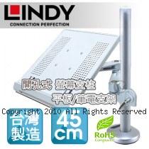 LINDY 林帝 台灣製 筆電/平板 長懸臂式支架+45cm開孔式支桿 組合 (40962+40699)