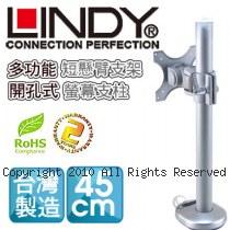 LINDY 林帝 台灣製 短旋臂式螢幕支架+45cm開孔式支桿 組合 (40962+40695)