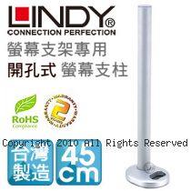 LINDY 林帝 台灣製 中鋼鋼材 螢幕支架專用 開孔式支桿 45cm(40962)