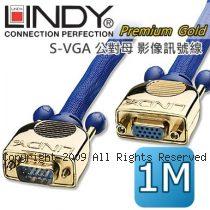 LINDY 林帝 Premium Gold 高清析 HD 公對母 SVGA連接線 1M (37729)