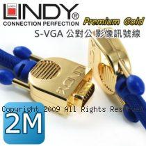 LINDY 林帝 Premium Gold 高清析 HD 公對公 SVGA連接線 2M (37745)