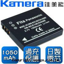 Kamera 佳美能 Panasonic DMW-BCE10 數位相機 鋰電池