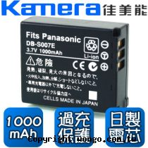 Kamera 佳美能 Panasonic CGA-S007E 數位相機 鋰電池