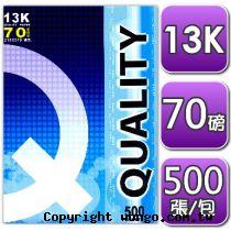 Quality 13K 70磅 多功能影印紙【7013KQUB】2包