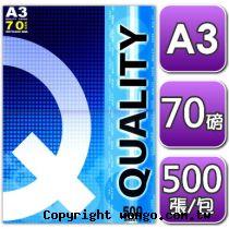 Quality A3 70磅 多功能影印紙【70A3QUB】1包