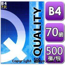 Quality B4 70磅 多功能影印紙【70B4QUB】1包
