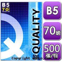 Quality B5 70磅 多功能影印紙【70B5QUB】2包