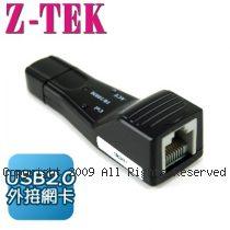 Z-TEK 力特 USB2.0 外接網路卡 (ZK-012)
