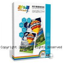 彩之舞 防水 高彩 A4 廣告設計用 噴墨專用紙【HY-A04】100張