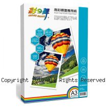彩之舞 防水 高彩 A3 廣告設計用 噴墨專用紙【HY-A05】100張
