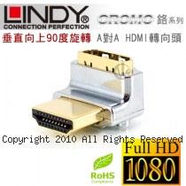 LINDY 林帝 CROMO鉻系列 垂直向上90度旋轉 A公對A母 HDMI 2.0 轉向頭 (41506)