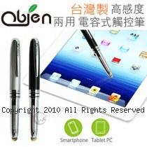 Obien 歐品漾 台灣製 兩用 高感度 電容式觸控筆