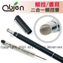 Obien 觸控/書寫二用 台灣製 商用型 德國SCHMIDT筆芯 高感度觸控筆【黑色】