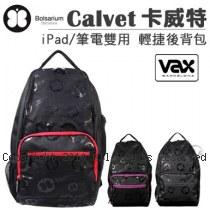 VAX Bolsarium 柏沙利 Calvet 卡威特 iPad/筆電雙用 手提/後背 輕捷後背包