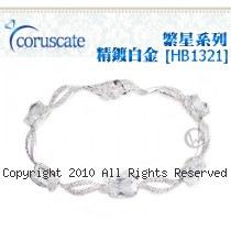 coruscate 繁星系列 精鍍白金手鍊-[HB1321]