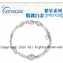 coruscate 繁星系列 精鍍白金手鍊-[HB1428]