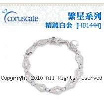 coruscate 繁星系列 精鍍白金手鍊-[HB1444]
