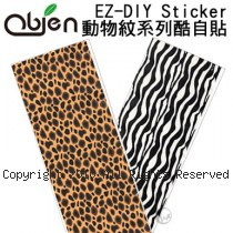 Obien 日本正夯 EZ-DIY Sticker 好貼好撕 超酷多樣化圖樣 酷自貼(動物紋系列)