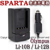 SPARTA Olympus Li-10B / Li-12B 急速充電器