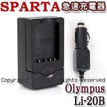SPARTA Olympus Li-20B 急速充電器
