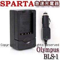 SPARTA Olympus BLS-1 急速充電器