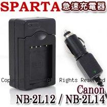 SPARTA Canon NB-2L12 / NB-2L14 急速充電器