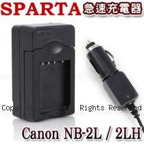 SPARTA Canon NB-2L / 2LH 急速充電器