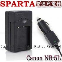 SPARTA Canon NB-5L 急速充電器