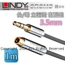 LINDY 林帝 CROMO鉻系列 3.5mm 公/母 立體聲 音源線 1m (35291)
