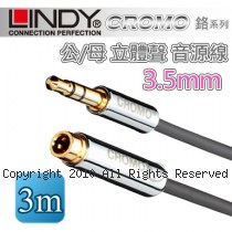 LINDY 林帝 CROMO鉻系列 3.5mm 公/母 立體聲 音源線 3m (35293)