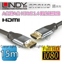 LINDY 林帝 CROMO 鉻系列A公對A公 HDMI 1.4 數位連接線 41447【15m】