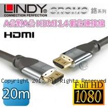 LINDY 林帝 CROMO 鉻系列A公對A公 HDMI 1.4 數位連接線 41448【20m】