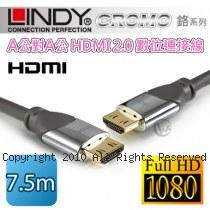 LINDY 林帝 CROMO 鉻系列A公對A公 HDMI 2.0 數位連接線 41445【7.5m】