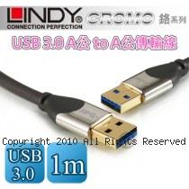 LINDY 林帝 CROMO鉻系列 USB3.0 A公 to A公傳輸線 1m (41601)