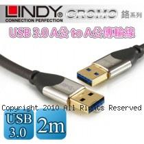 LINDY 林帝 CROMO鉻系列 USB3.0 A公 to A公傳輸線 2m (41602)
