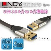 LINDY 林帝 CROMO鉻系列 USB3.0 A公 to A公傳輸線 5m (41604)