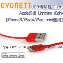 Cygnett Apple認證 Lightning (8pin) USB傳輸線 1.2m [iPhone6/iPad4/iPad mini適用]