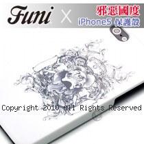 Funi 骷髏系列 高光亮面 抗刮 硬殼 iPhone5 精品背蓋 【邪惡國度】