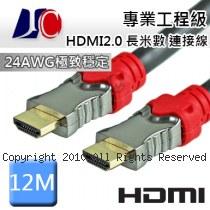 JC 專業 工程級 HDMI2.0 長米數 連接線 12M
