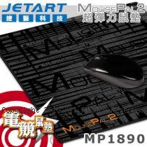 JetArt 捷藝 MousePal2 MP1890 電玩競賽專用 滑鼠墊 【特大】